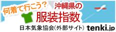 何着て行こう? 沖縄県の服装指数 日本気象協会(外部サイト) tenki.jp