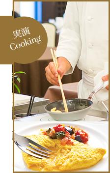 実演 Cooking イメージ