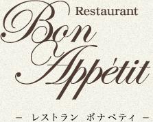 Restaurant BonAppetit レストラン ボナペティ